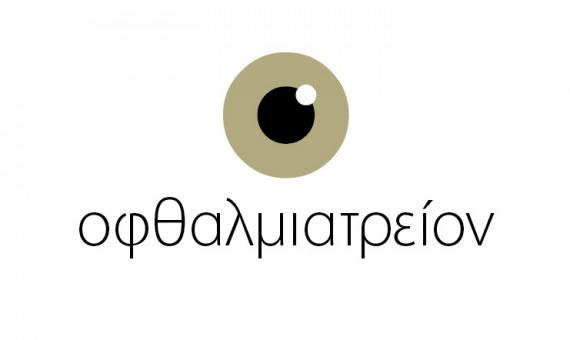 ΟΦΘΑΛΜΙΑΤΡΕΙΟΝ
